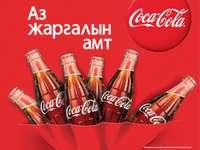 MCS COCA-COLA Cola