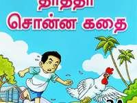Тамилски език